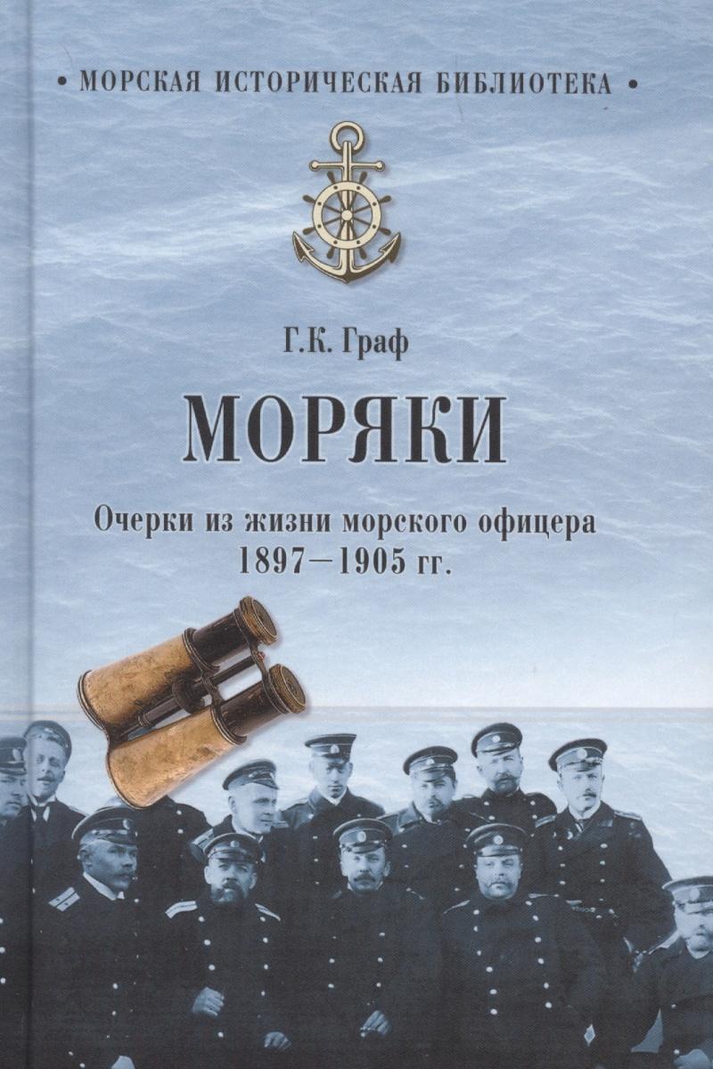 Граф Г. Моряки. Очерки из жизни морского офицера. 1897-1905 гг.