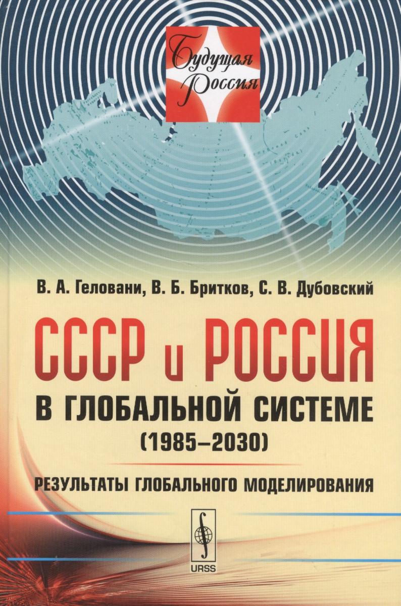 Геловани В., Бритков В., Дубовский С. СССР и Россия в глобальной системе (1985-2030). Результаты глобального моделирования