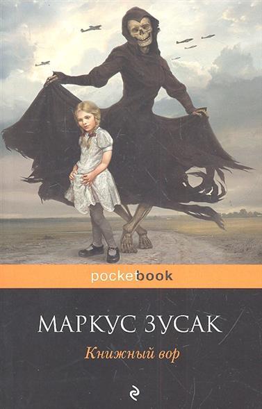 Зусак М. Книжный вор книгу книжный вор