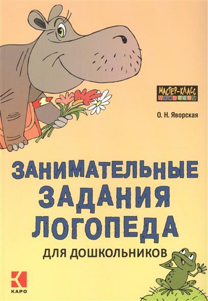 Яворская О. Занимательные задания логопеда для дошкольников раиса кирьянова шпаргалка для логопеда