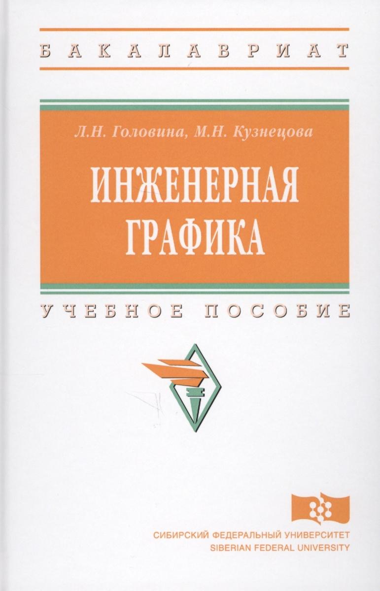 Головина Л. Кузнецова М. Инженерная графика куликов в инженерная графика