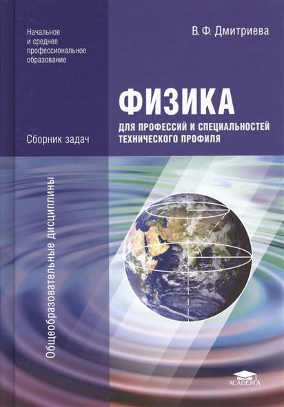 дмитриева учебник по физике для спо