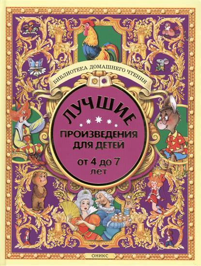Барто А., Белозеров Т., Берестов В. и др. Лучшие произведения для детей. От 4 до 7 лет