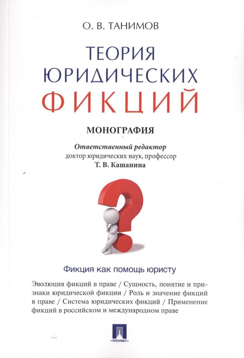 Танимов О. Теория юридических фикций. Монография цена и фото