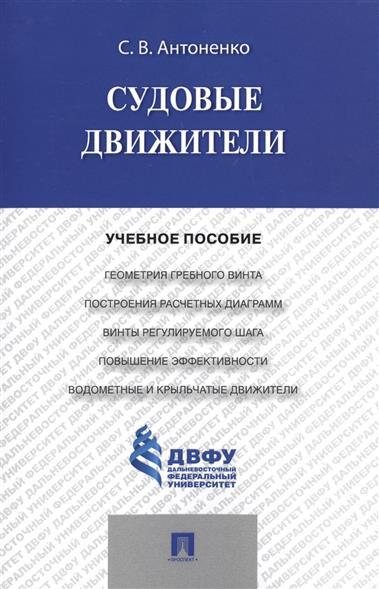 Антоненко С. Судовые движители. Учебное пособие