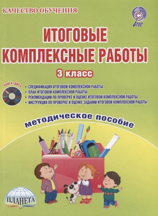 Решебник Итоговые Комплексные Работы 4 Класс Маричева Галанжина