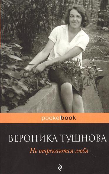 Тушнова В. Не отрекаются любя ISBN: 9785699904310 тушнова в лирика