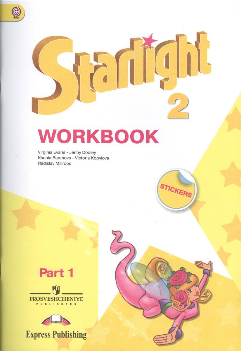 Баранова К., Дули Дж., Мильруд Р., Эванс В. Starlight Workbook. Английский язык. 2 класс. Рабочая тетрадь. В 2-х частях. Часть 1
