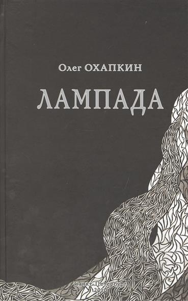 Охапкин О. Лампада. Поэтический дневник 1991-1992 александр айзенберг поэтический дневник просветление