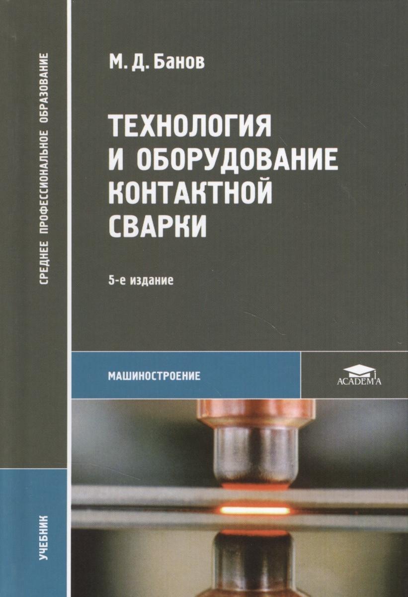 Банов М. Технология и оборудование контактной сварки. Учебник. 5-е издание, стереотипное машина контактной стыковой сварки foxweld мс 1