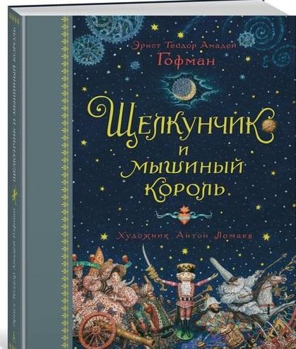 Гофман Э. Щелкунчик и мышиный король: сказка щелкунчик сказка балет dvd