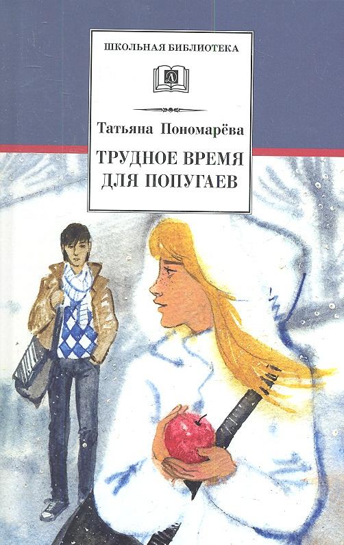 Пономарева Т. Трудное время для попугаев. Рассказы и повести цена