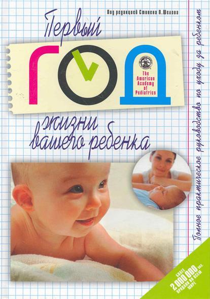 Шелов С. (ред.) Первый год жизни вашего ребенка Полное практ. руководство... c 4 0 полное руководство