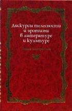 Дискурсы телесности и эротизма в литературе и культуре