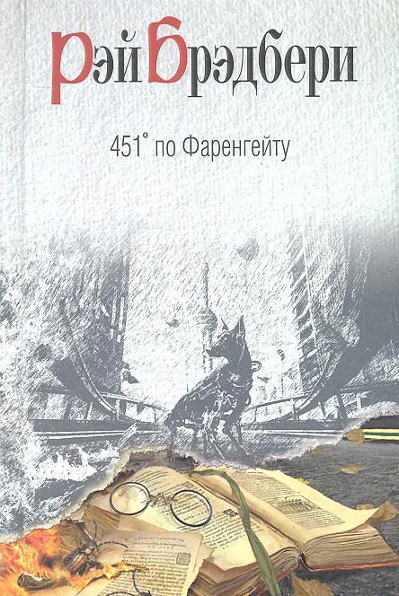 Брэдбери Р. 451° по Фаренгейту ISBN: 9785699934980 брэдбери р 451° по фаренгейту рассказы