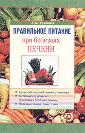 Правильное питание при болезнях печени