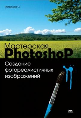 Мастерская Photoshop Создание фотореал. изображений