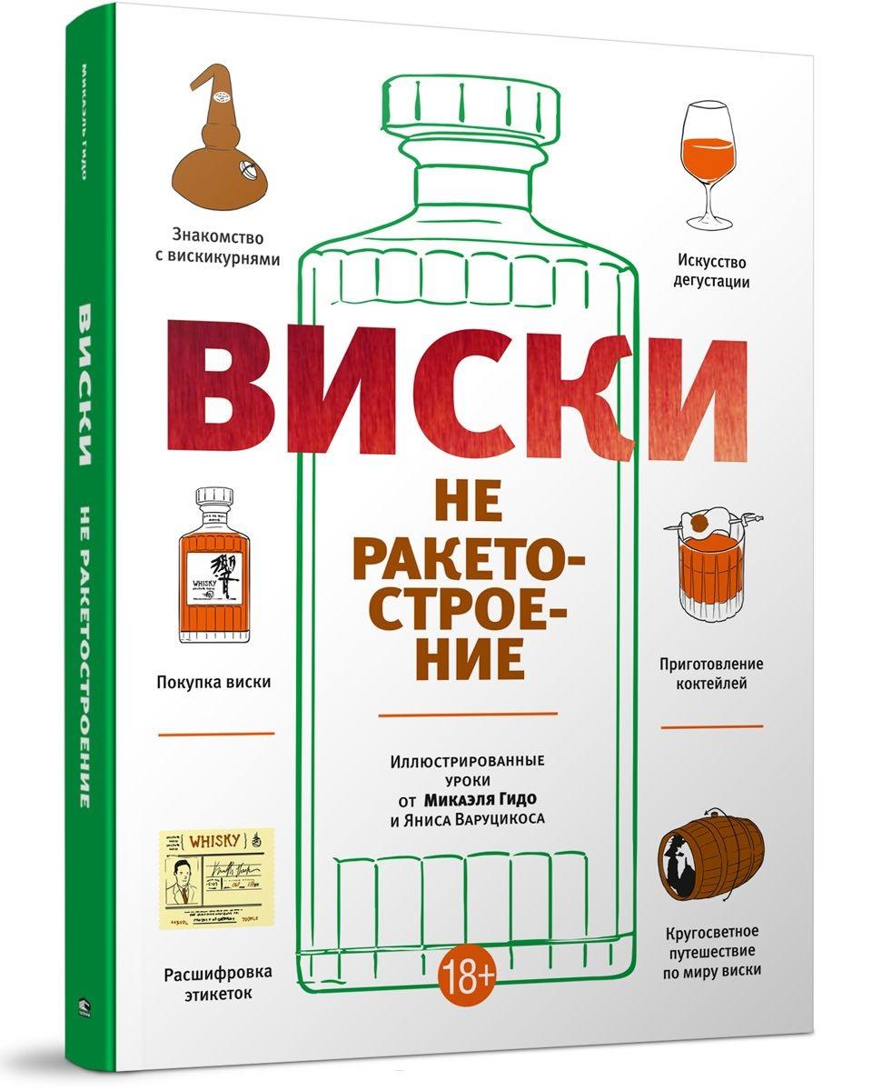 Гидо М. Виски не ракетостроение виски виски accounting side 50ml 50ml