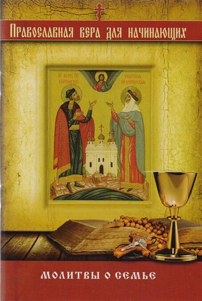 Измайлов В. Молитвы о семье молитвы о семье
