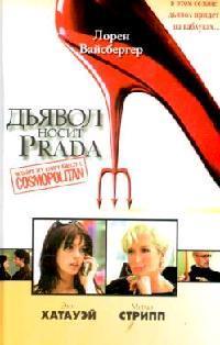 Вайсбергер Л. Дьявол носит Prada ISBN: 9785170409549 петр носит prada