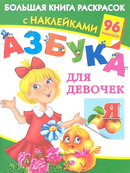 Дмитриева В. Азбука для девочек. Большая книга раскрасок с наклейками