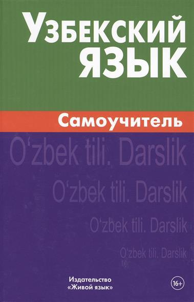 Арзамасов А. Узбекский язык. Самоучитель ноутбук hp probook 440 g3 x0n42ea x0n42ea