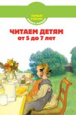 Мореева Т. (сост.) Читаем детям от 5 до 7 лет читаем и растем детям от 5 месяцев до 5 лет