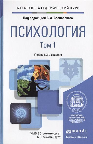 Сосновский Б. (ред.) Психология. Учебник (комплект из 2 книг) прус б фараон комплект из 2 книг