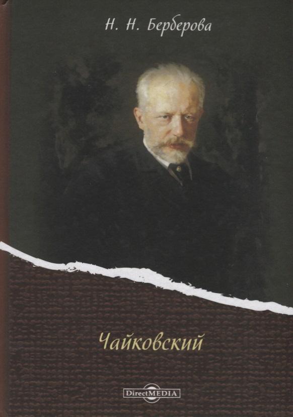 Берберова Н. Чайковский берберова н н аудиокн берберова железная женщина