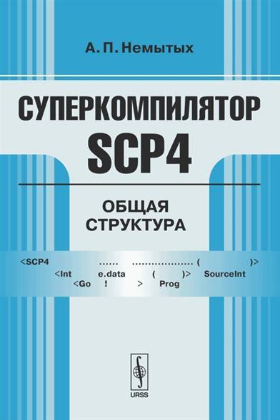 Суперкомпилятор SCP4 Общая структура