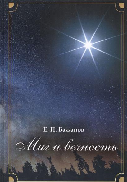 Бажанов Е. Миг и вечность. История одной жизни и наблюдения за жизнью всего человечества. Том 5. Часть 7. Разбитые мечты