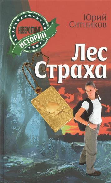 Ситников Ю. Лес страха ситников ю укротитель свидетелей