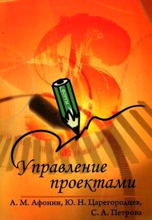 Афонин А., Царегородцев Ю., Петрова С. Управление проектами ISBN: 9785911343729