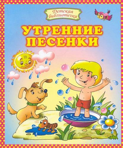 Байкова О. (сост.) Утренние песенки