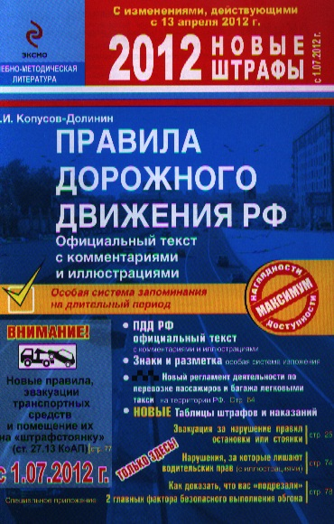 Правила дорожного движения РФ от 1.07.2012 г.