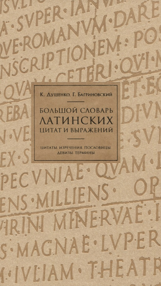 Большой словарь латинских цитат и выражений
