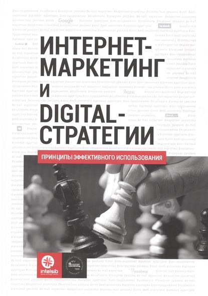 Интернет-маркетинг digital-стратегии. Принципы эффективного использования. Учебное пособие
