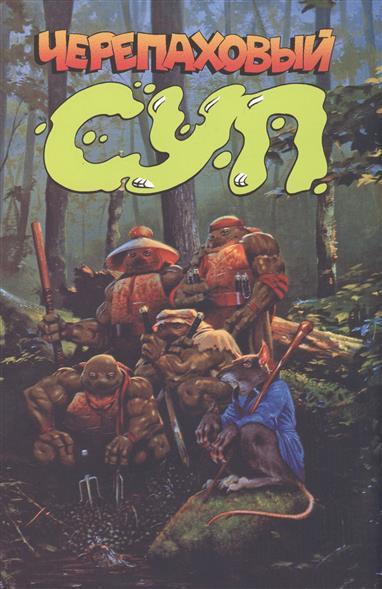 Истмен К., Лерд П. Черепаховый суп истмен к лерд п рассказы о черепашках ниндзя книга 3 кожеголовый