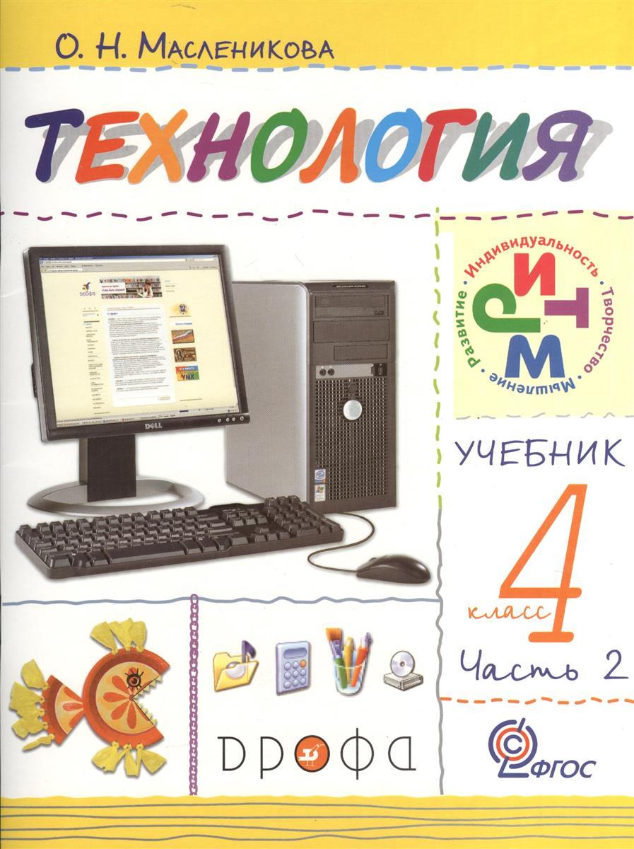 Технология. Практика работы на компьютере. 4 класс. Учебник в двух частях. Часть 2. 2-е издание, переработанное