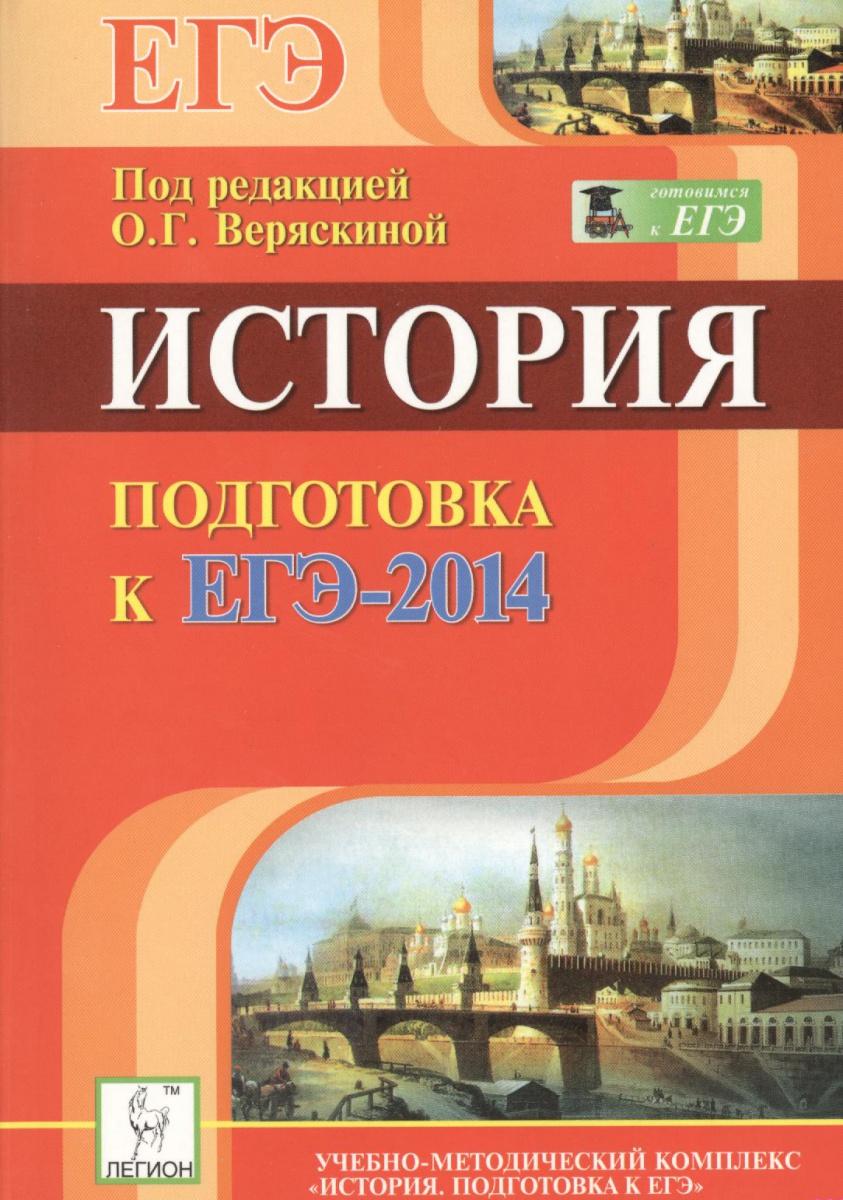 История. Подготовка к ЕГЭ-2014. Учебно-методическое пособие