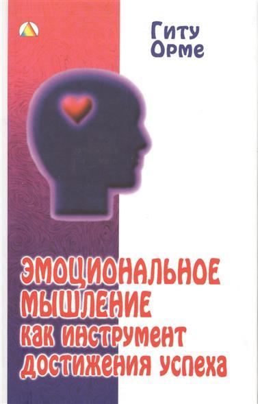 Эмоциональное мышление как инструмент достижения успеха