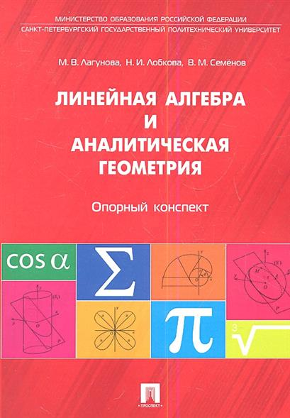 где купить Антонов В., Лагунова М., Лобкова Н. и др. Линейная алгебра и аналитическая геометрия. Опорный конспект ISBN: 9785392124909 дешево