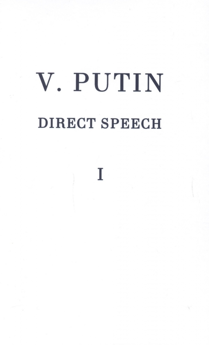 Фомишина О. (ред.-сост.) V.V. Putin. Direct speech. Volume I
