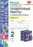 Проверочные работы по рус. языку 2 кл ч.2
