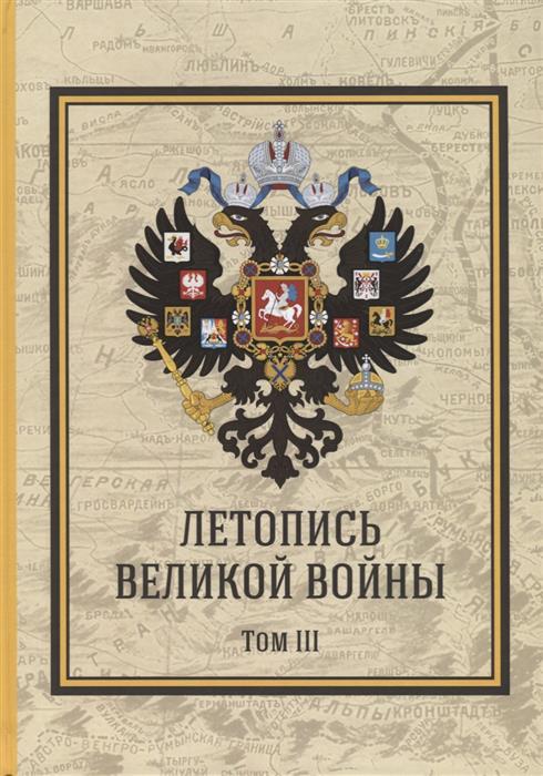 Дубенский Д. Летопись Великой Войны. Том 3