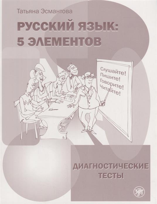 Эсмантова Т. Русский язык: 5 элементов. Диагностические тесты т л эсмантова пять элементов часть 1