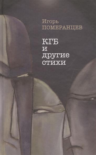 Померанцев И. КГБ и другие стихи игорь атаманенко кгб последний аргумент