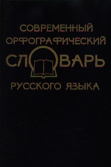 Современный орфографический словарь русского языка. 33 000 слов. Издание 3-е, дополненное
