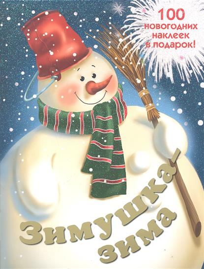 Подробнее о Бурмистрова Л., Мороз В. Зимушка-зима степанов в зимушка зима