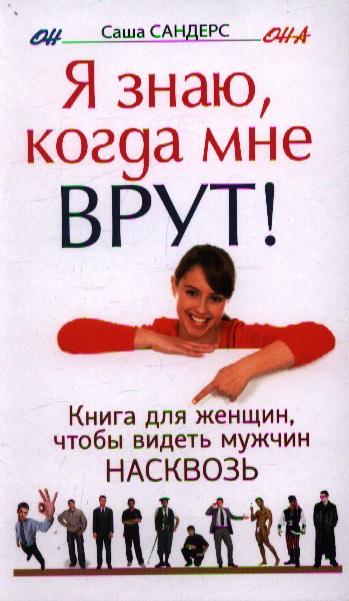Я знаю, когда мне врут! Книга для женщин, чтобы видеть мужчин насквозь